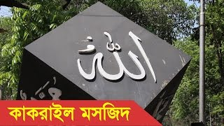 Kakrail Mosque Dhaka -  Tablighi Activities in Bangladesh