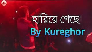 Hariye geche | হারিয়ে গেছে || kureghor(কুঁড়েঘর) Orginal Track 22 || Tasrif khan |