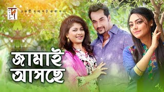 Bangla Romantic Drama | Jamai Asche | ft Sojol, Sarika, Ishana, Fazlur Rahman Babu | HD1080p | 2018