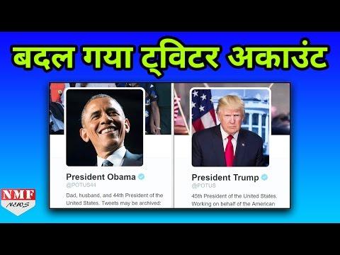 Twitter पर बदला Obama का Handle, POTUS44 पर Obama, POTUS पर मिलेंगे Trump