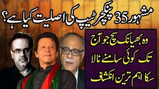 Complete Analysis on 35 Puncture Story of Najam Sethi