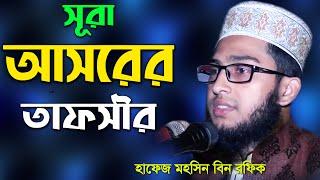 বিষ্ময় বালক মহসিন বিন রফিক New Bangla Waj 2017 Hafez Mohosin bin Rofiq সুরা আসরের তাফসীর