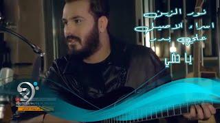 نور الزين وعلي بدر واسراء الاصيل - يا حضي / Offical Video