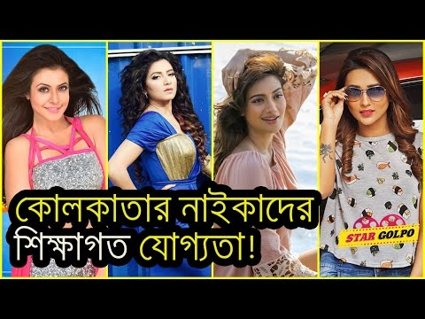 Xxx Mp4 কোলকাতার নায়িকাদের কার পড়াশুনা কতদূর Bengali Actress Education Qualification 3gp Sex