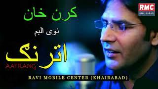 Karan khan new pashto song / So dane lawang rata pa jam
