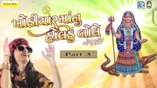 Khodiya Maa Nu Holdu - 3 | Kinjal Dave | Non Stop Gujarati DJ Songs | Khodiyar Maa Songs