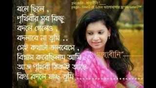 Bengali emotional sms