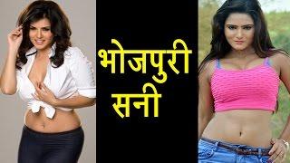 ये हैं Bhojpuri फिल्मों की Sunny  फेस ही नहीं फिगर भी है Sunny Leone  की तरह
