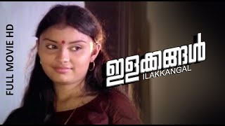 Malayalam Full Movie ilakkangal