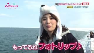 """【STV】ジョシスタあいく的""""AIKUが行くよ☆フォトリップ""""#19"""