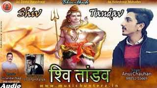 Shivratri Special 2018 | Shiv Tandav - Bhramkhada By Anuj Chauhan | Music HunterZ