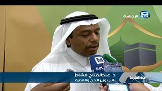 وزارة الحج تطلق الدفعة الأولى من شركات العمرة في صورتها الجديدة