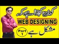 Download Video Download Web Designing Course in urdu Lecture 1 | Sir Majid Ali | How to Learn Web Designing | Introduction 3GP MP4 FLV