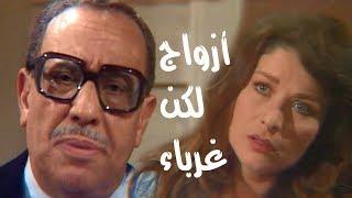 أزواج لكن غرباء ׀ فؤاد المهندس - رغدة ׀ الحلقة 01 من 13