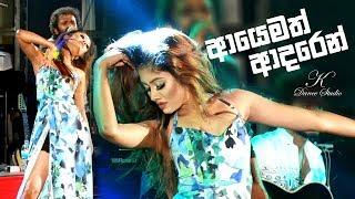ආයෙමත් ආදරෙන් (පෙනෙන නොපෙනෙන) Ayemath Adaren (Penena Nopenena) - Athma Liyanage - K DANCE STUDIO