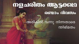 അരികിൽ വന്നുനിന്നതാരെന്തഭിമതം |  Nalacharitham Attakatha by Unnayi Warrier Part 26