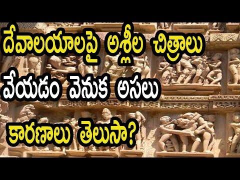 దేవాలయాలపై అశ్లీల చిత్రాలు ఎందుకు వేస్తారో తెలుసా?   Why Erotic Sculptures Engrave Over Temples?