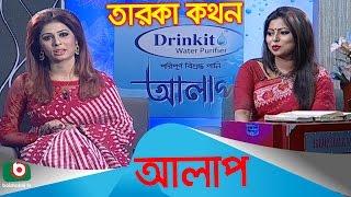 Celebrity Show | Alap | Pariha with Anima Roy