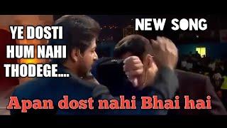 Ye Dosti Hum Nahi Thodege ( New version ) - Salman & Shahrukh true friends !! | Friendship mashup |