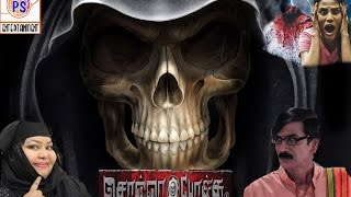 Sonna Pochu Official Theatrical Trailer Release HD Tamil New Film 2015