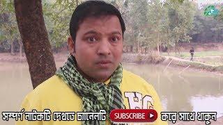 Colay Gelo Say (চলে গেলো সে) Bangla Natok Promo ft Siddique, Badal, Sabuz, Ema, Sonia
