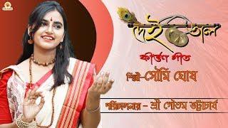 Dei Korotal(Nonstop Audio) - Bangla Song 2017 - Bengali Devotional Song - Soumi Ghosh
