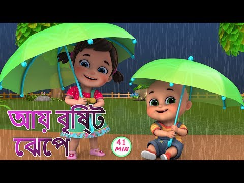 Xxx Mp4 Aye Bristi Jhepe আয় বৃষ্টি ছেপে Bristi Pore Tapur Tupur Bangali Rhymes By Jugnu Kids 3gp Sex
