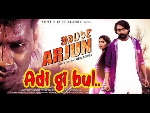 Xxx Mp4 Arjun New Santali Film Adi Gi Bul Shipra Films Entertainment Letest Santali Song 3gp Sex
