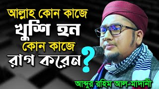 New Bangla Waz Mahfil 2016 By Abdur Rahim madani Palakata , Chakaria, Cox'sbazar.