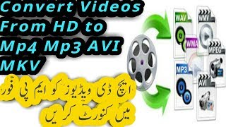 How to convert HD movies and songs into mp4 mp3 3gp avi mkv on Android Urdu/Hindi 2018
