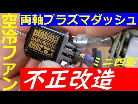 Xxx Mp4 Mini 4WD Remodeling Ilegal Motor Dasbor Plasma Dengan Kipas Pendingin Udara Volume Perhatian 3gp Sex