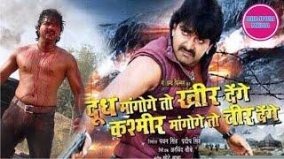 Doodh Mangoge To Kheer Denge Kashmir Mangoge Cheer Denge Bhojpuri Movie Muhurt II First Look