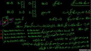 دستگاه معادلات خطی ۰۸ - دستگاه معادلات همگن