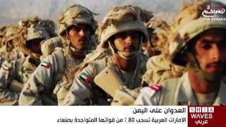 إثر خلاف مع السعودية .. الإمارات تسحب معظم قواتها من محافظة مأرب اليمنية 12/4/2016