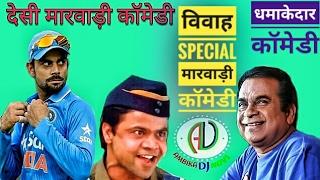 मारवाड़ी विवाह कॉमेडी | Vivaah Special Marwadi Dubbed Comedy | New Desi Marwadi Dubbing Funny Comedy