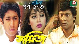 Bangla Romantic Natok | Joyeeta | EP -173 | Sachchu, Lutfor Rahman, Ahona | বাংলা রোমান্টিক নাটক