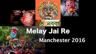 মেলায় যাই রে...Manchester Boishakhi Mela 2016. A Mashup Video of Melay Jai re !