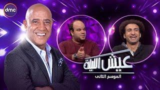 عيش الليلة | الحلقة الـ 5 الموسم الثاني | علي ربيع ومحمد عبد الرحمن | الحلقة كاملة