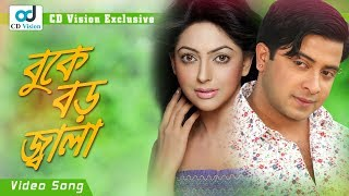 Buke Boro Jala | Oder Dhor (2016) | HD Movie Song | Shakib Khan | Nipun | CD Vision