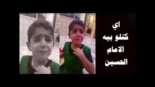 #سبحان الله طفل يبجي لان شاف بتشابيه يقتلون الامام الحسين ع شسوا بحاله