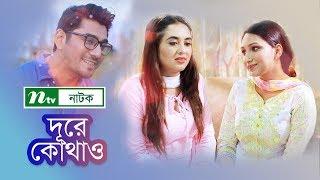 Dure Kothao | দূরে কোথাও | Tanvir | Tania Bristy | NTV Natok 2019