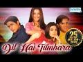 Download Video Download Dil Hai Tumhara (HD) Hindi Full Movie In 15 Mins - Arjun Rampal - Preity Zinta - Mahima Chaudhary 3GP MP4 FLV