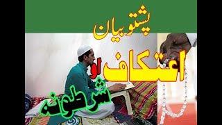 itikaf ao shartoona  Pashto bayan  2019''''itikaf mosque'''pashto new bayan