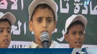 مركز الملك سلمان يستكمل تأهيل دفعة جديدة من الأطفال المجندين