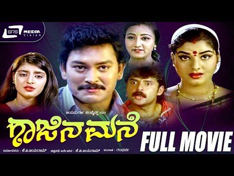 Xxx Mp4 Gajina Mane ಗಾಜಿನ ಮನೆ Kannada Full HD Movie FEAT Ramkumar Prema 3gp Sex