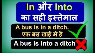 Different Uses of (In and Into) Preposition in Basic English Grammar in Hindi