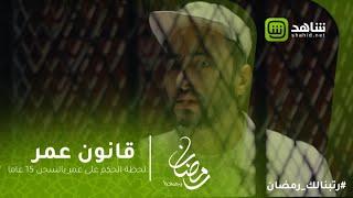 قانون عمر | لحظة الحكم على عمر بالسجن 15 عاما.. أمي هتموت