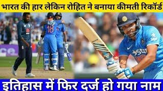 भारत की हार लेकिन रोहित ने बनाया कीमती रिकॉर्ड, इतिहास में फिर दर्ज हो गया नाम