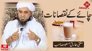 Chai Ke Nuqsaanat | Disadvantages Of Tea! | New Bayan | Mufti Tariq Masood SB | Zaitoon Tv