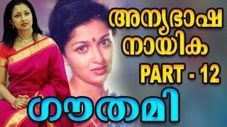 നിങ്ങൾക്കറിയാത്ത ഗൗതമി    Malayalam cinema actress Gautami